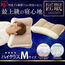 【あす楽対応】枕 洗える パイプ まくら 37×57cm 匠眠 ハイクラスピロー Mサイズ送料