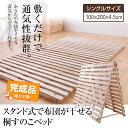 【送料無料】【TD】スタンド式で布団が干せる桐すのこベッド シングル 完成品 組立不要 桐素材 スノコベッド スタンド式 塗装ゼロ 指つめ防止 通気性アップ コンパクト 通気性 折り畳み 湿気対策 【