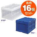 【送料無料】アイリスオーヤマ 【16個】ハード折リタタミコンテナフタ一体型 クリア・ブルー HDOH-40LBL・HDOH-40LCL