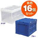 【送料無料】アイリスオーヤマ 【16個】ハード折リタタミコンテナフタ一体型 クリア・ブルー HDOH-50LBL・HDOH-50LCL