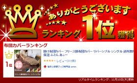 10月25日掛け布団カバーランキングリアルタイム第1位!