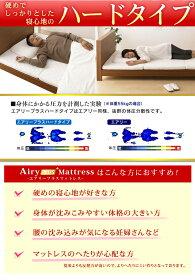 マットレスシングルエアリープラスマットレスAPMH-S送料無料高反発マットレス3つ折り三つ折り折りたたみ硬め厚さ5cm折り畳み日本製ベッドマットレス通気性抗菌防臭洗えるエアリーマットレスアイリスオーヤマ寝具