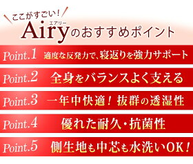 Airy/�����������ץ饹�ޥåȥ쥹����APMH-S��Ťᡦ�ߥ˥å�/�ƥ�å����ޥåȥ쥹�����ޤ��ȿȯ�����ꥹ��������ޤꤿ���ߥޥåȥ쥹�ΰ�ʬ����ȿȯ�ޥåȥ쥹���˻������˥�����ޥåȥ쥹����̵��
