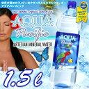 【送料無料】空気のきれいなフィジーの水 AQUA PACIFIC 1.5L×12本 PET アクアパシフィック【D】【ミネラルウォーター ペットボトル 飲..