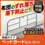 伸縮 ベッドガード ベッドフェンス 転落防止 送料無料 ベッドガード サイドガード ベッド柵 手摺 手すり 布団のずれ落ち 落下 ベットガード ベット柵 伸縮タイプ ベッド ガード ベッド小物 シルバー アイリスオーヤマ BDG-8010