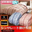 シンサレート掛け布団 シングル 掛け布団 シンサレート 掛布団 吸湿発熱 サンバーナー入り 保温性 Thinsulate 3M あったか 冬 ふとん アイリスオーヤマ 寝具 ピンク ブルー[R5][在