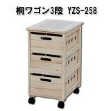 【】【D】桐ワゴン3段 YZS-258 キッチン ワゴン 野菜収納 移動らくらく 衣替え 新生活