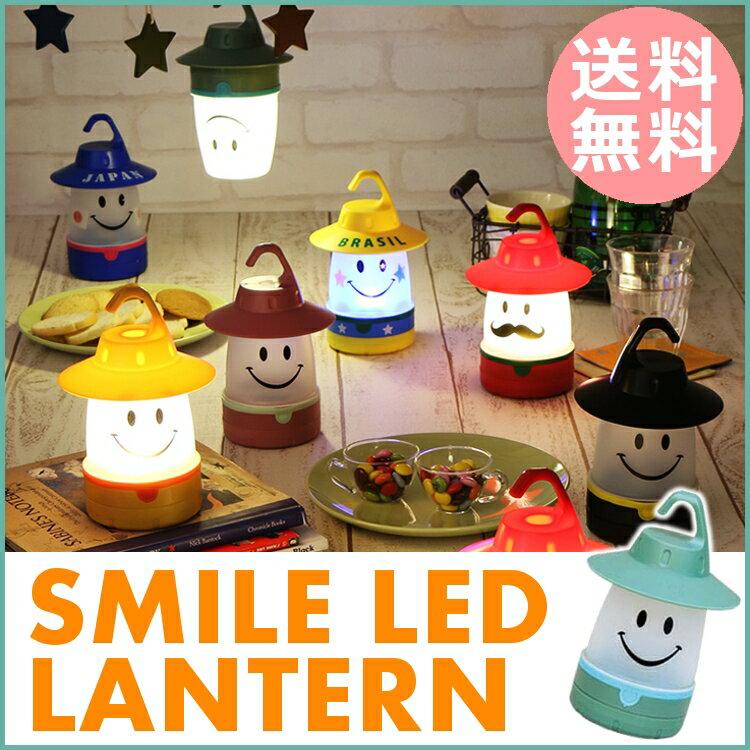 ランタン LED スマイルランタン 送料無料 スマイル 電池式 ランプ LEDライト イン…...:enetanmin:10060642