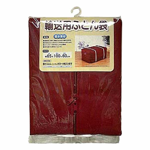 輸送用ふとん袋SC-012【ふとん 袋 収納 引っ越し 保管 】【D】