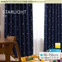 一面に広がるきらめく星。誰もが一度はあこがれた宇宙旅行。そんな夢いっぱいのカーテンを子供部屋に飾りませんか?