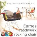 イームズ ロッキングチェア パッチワーク DN-1002D 送料無料 イームズチェア 椅子 いす イ
