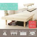 3段階高さ調節 すのこベッド シングル DBL-Z001 Nベッド スノコ シングルサイズ すのこ パ