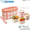 ZOJIRUSHI〔象印〕保温弁当箱 SZ-GD02-PM〔ランチボックス SZGD02PM〕【TC】【RCP】
