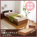 ベッド 収納付きベッド 木製 シングル送料無料 ベッド 収納付き 照明付き ランプ付き ベット 収納 ベッド下 大容量 木製ベッド 木製ベット すのこベッド すのこ 引き出し ECO 木製ロングベッド