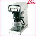 【送料無料】KaliTa〔カリタ〕業務用コーヒーメーカー 12杯用 KW-12 〔ドリップマシン コーヒーマシン 珈琲〕【K】【TC】