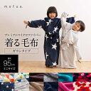 着る毛布 子供 mofua/モフア 袖付きマイクロファイバー...