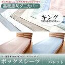 【送料無料】【TD】日本製 高密度防ダニボックスシーツ パレット キング 180×200×30cm ピンク・ブルー・ホワイト・ベージュ・グリーン・グレー・アイボリー ダニ通過率ZERO素材 超極細繊維
