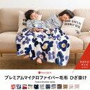 【あす楽対応】毛布 ひざ掛け mofua モフア プレミアム...
