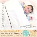 【あす楽対応】オーガニックコットン使用ベビー寝具11点セット...