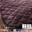 [エントリーでP3倍] [在庫限り] 敷きパッド 敷きパット シングル 敷き布団 シングル 敷布団 シングル あったか 暖かい 冬 寝具 かわい..