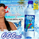 【送料無料】AQUA PACIFIC 600ml×24本【D】