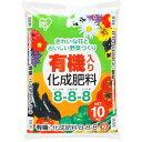 アイリスオーヤマ 有機化成肥料 8-8-8 10kg 02P20Nov15