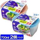 アイリスオーヤマ 食品保存容器 角 700ml×2P ピンク・ブルー