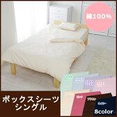 ベッドシーツ ボックスシーツ シングル CMB-S 送料無料 ベッドカバー 綿100% ベッド用 ベットカバー 無地 洗える シンプル アイリスオーヤマ ベージュ グリーン ブルー パープル ピンク ネイビー ブラウン パステル
