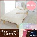 ベッドシーツ ボックスシーツ セミダブル CMB-SD 送料無料 ベッドカバー 綿100% ベッド用 ベットカバー 無地 洗える シンプル アイリスオーヤマ ベージュ グリーン ブルー パープル ピン