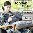 fondan 着る毛布 S・M・Lサイズ FDRM-054 ...