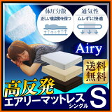 ������ޥåȥ쥹 ���� MAR-S�������б� ����̵�� �ޥåȥ쥹 ��ȿȯ 3���ޤ� �����ޤ� ��ȿȯ�ޥåȥ쥹 �ΰ�ʬ�� ����� Airy ���ͥ���� �����¥����?�塼�ֻ��� �����ꥹ������� MARS �����