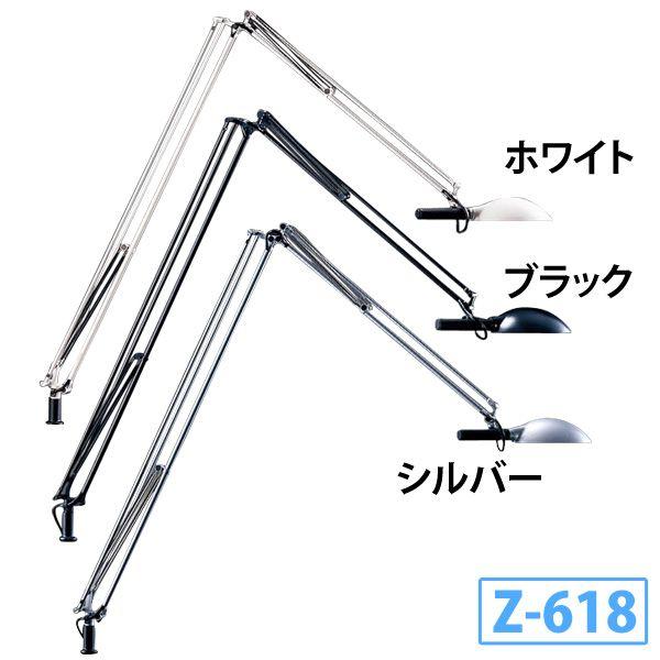 【送料無料】【Z-Light】 スタンドライト ブラック・シルバー・ホワイト Z-618B・Z-618SL・Z-618W 【TD】【代引不可】【取寄せ品】