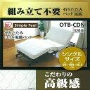折りたたみコイル 電動ベッド シングル OTB-CDN 送料無料 折りたたみベッド 折り畳み