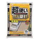 【送料無料】駐車場に最適 超硬い固まる防草砂 15kg(アイリスオーヤマ)