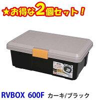 ☆お得な2個セット☆RVBOX エコロジーカラー 600F カーキ/ブラック アイリスオーヤマ
