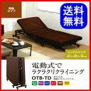 折りたたみベッド シングル OTB-TD アイリスオーヤマ 送料無料 ベッド 電動 折りたたみ 折