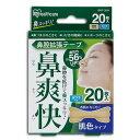 アイリスオーヤマ 鼻腔拡張テープ 肌色 20枚入り BKT-20H[cpir]