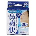 アイリスオーヤマ 鼻腔拡張テープ 透明 20枚入り BKT-20T[cpir]