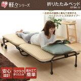 折りたたみベッド OTBK-U アイリスオーヤマ 送料無料 ベッド 折り畳みベッド 折りたたみ 折り畳み 折畳 ベット 薄型タイプ