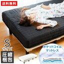 [着後レビューでひんやり枕プレゼント] 脚付きマットレス シングル S AATM-S送料無料 マットレス すのこベッド ベッド シングルベッド ..