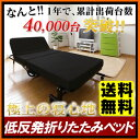 折りたたみベッド シングル 低反発マットレス リクライニング アイリスオーヤマ 簡易ベッド 寝具 ベッド