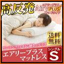 高反発 マットレス シングル 大人気エアリーシリーズからハードタイプが登場 かためでしっかりとした寝心地を好む方におすすめ