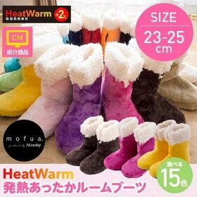【即納/あす楽】送料無料mofuaHeatWarm(ヒートウォーム)発熱あったかルームブーツ(適応サイズ約23〜25cm)15色【ND】【2014冬N】