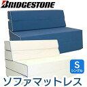 ブリジストン 日本製 ソファマットレス シングル SBKCC141AMS ブルー・ベージュ送料無料 ブリヂストン ソファー マットレス BRIDGESTONE ソファーマットレス【D】