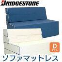 ブリジストン 日本製 ソファマットレス ダブル DBKCC147AMS ブルー・ベージュ送料無料 ブリヂストン ソファー マットレス BRIDGESTONE ソファーマットレス【D】