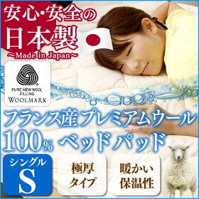 日本製ウールマーク認定フランスウォッシャブルウール100%ベッドパットシングル送料無料シングルサイズ羊毛布団ふとんあったか冬国産敷きパッド【D】[SOB]