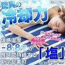 【夏物セール在庫限り】敷きパッド 塩ジェル クール 冷感ソル...