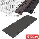 メタルラック棚板 幅120cmタイプ(ポール直径25mm) パンチング棚板 PT-120T 1200×460 白・黒・ブラウン【D】[収納 追加棚板 キッチン ランドリー インテリア シェルフ]【RCP】【10P05July14】