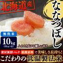 低温製法米 無洗米 ななつぼし 10kg(5kg×2)■5kg×2袋でお届けいたします!送料無料/27年度産/とがずに炊ける/栄養成分たっぷり/節水/旨味成分/...