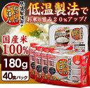 【ご飯パック】低温製法米のおいしいごはん 180g×40食パック送料無料 パック米 レトルトご飯 パ...
